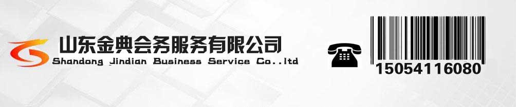 vwin德赢官方德赢体育平台下载会务服务公司